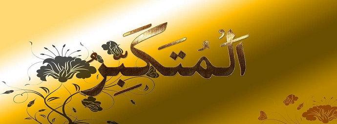 Al-Mutakabbir