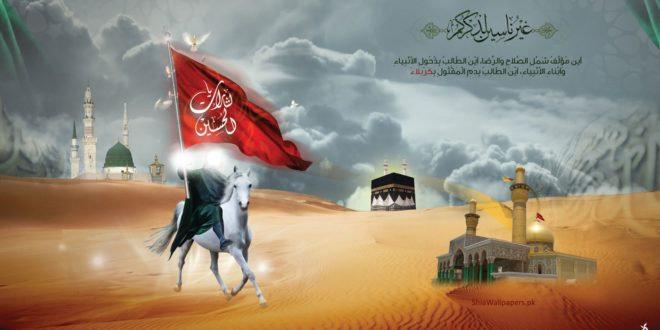 Husain Bin Ali|690x3o0