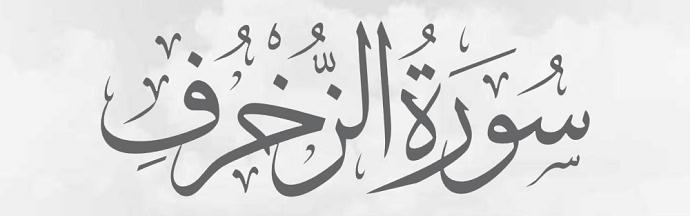Surah Az-Zukhruf