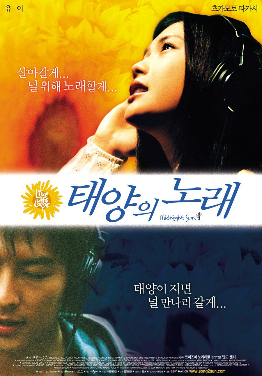 Taiyou no uta poster 01
