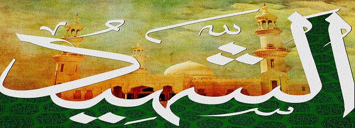 asy-Syahiid