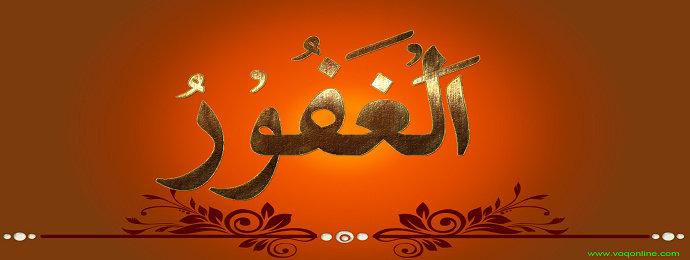 al-Ghafuur