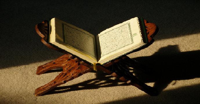 Al-Qur'an