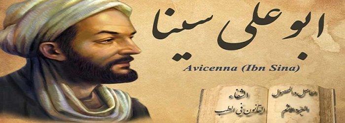 Avicenna-(Ibn-Sina)