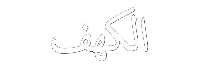 Apa Makna Yang Terkandung Di Dalam Surat Al Kahfi Agama