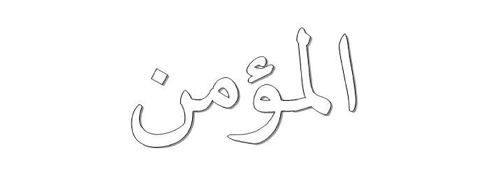 Surah Al-Mu'minun