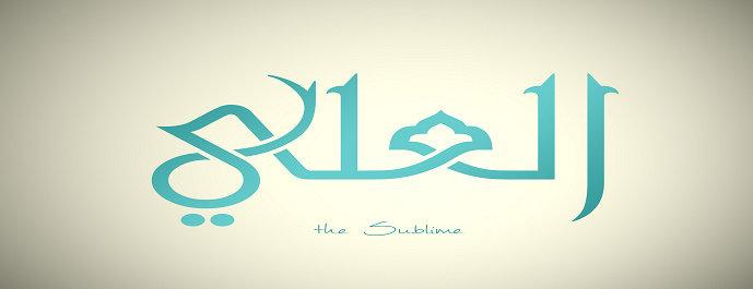 al-'Aliy