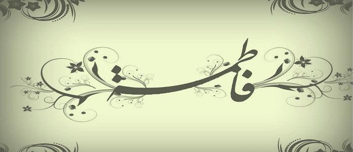 cinta Fatimah, anak dari Rasulullah SAW, dengan Ali bi Abi Thalib