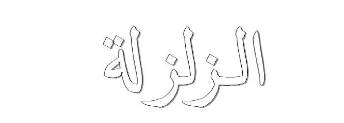Apa Makna Yang Terkandung Di Dalam Surat Az Zalzalah