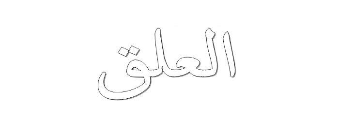 surah-al-alaq
