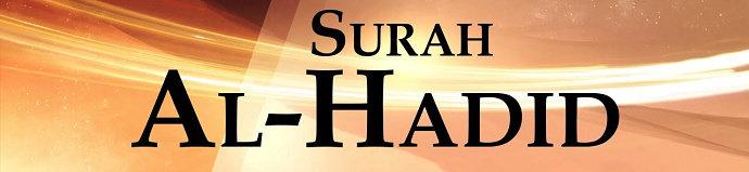 Surah Al-Hadid