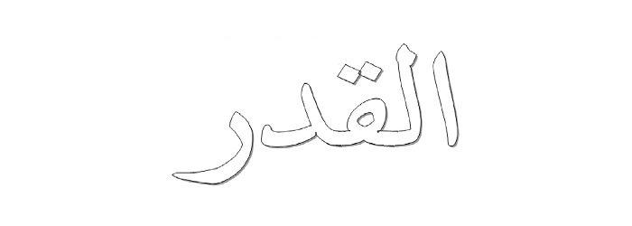 Apa Makna Yang Terkandung Di Dalam Surat Al Qadr Agama