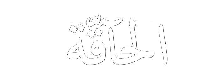Surah-al-haaqqah