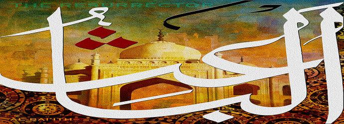 al-Baa'is