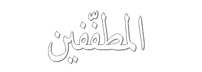 surah-al-muthaffifiin