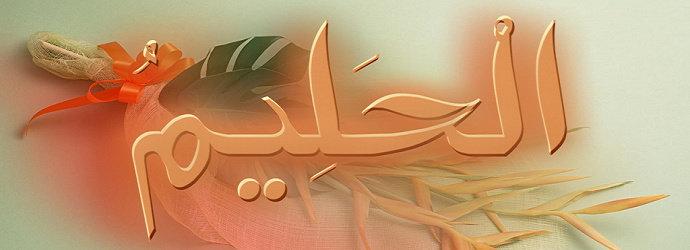 al-Haliim