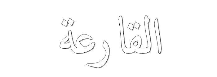 Apa Makna Yang Terkandung Di Dalam Surat Al Qaariah