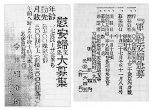 Perekrutan jugun ianfu yang tampak pada surat kabar Korea