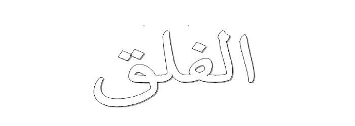 Apa Makna Yang Terkandung Di Dalam Surat Al Falaq Agama Dictio