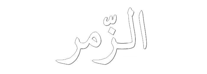 Apa Makna Yang Terkandung Di Dalam Surat Az Zumar Agama