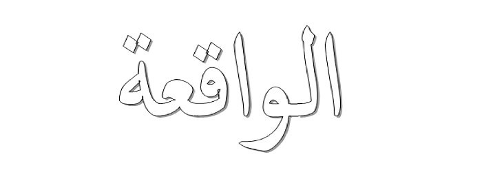 Apa Makna Yang Terkandung Atau Tafsir Surat Al Waqiah