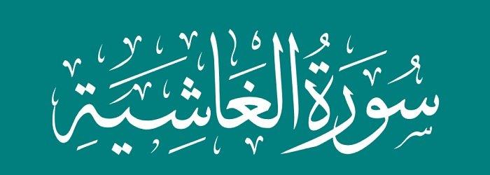 surat Al Gasyiyah