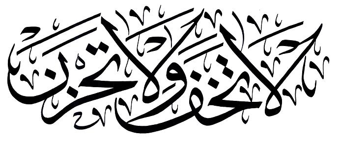 Surah Al-'Ankabut