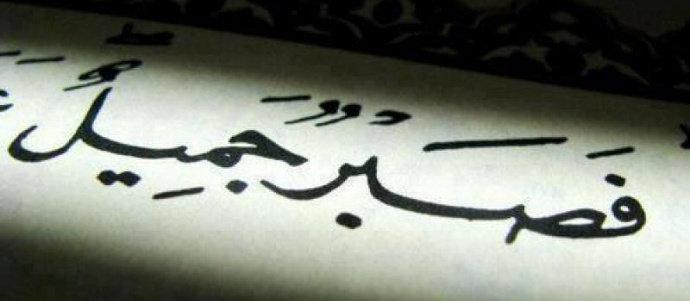 Cobaan dalam Islam
