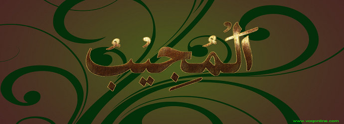 al-Mujiib