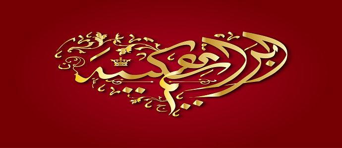 Iman, Islam, tauhid dan ma'arifat